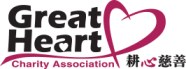 greatheartcharity-association-s